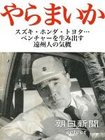 やらまいか スズキ・ホンダ・トヨタ…ベンチャーを生み出す遠州人の気概