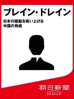 ブレイン・ドレイン 日本の頭脳を吸い上げる中国の脅威