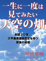 一生に一度は見てみたい天空の畑 斜度30度、世界農業遺産認定を待つ徳島の秘境