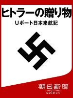 ヒトラーの贈り物 Uボート日本来航記
