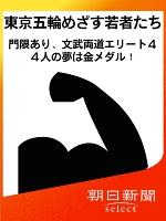 東京五輪めざす若者たち 門限あり、文武両道エリート44人の夢は金メダル!