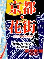 京都・花街…ここが私の居場所 「舞妓になりたい」少女修行記