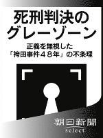 死刑判決のグレーゾーン 正義を無視した「袴田事件48年」の不条理
