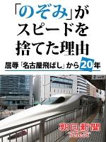 「のぞみ」がスピードを捨てた理由 屈辱「名古屋飛ばし」から20年