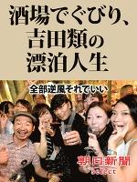 酒場でぐびり、吉田類の漂泊人生 全部逆風それでいい