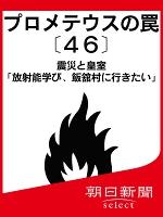 プロメテウスの罠〔46〕 震災と皇室「放射能学び、飯舘村に行きたい」