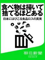 食べ物は掃いて捨てるほどある 日本にはびこる食品ロスの真実