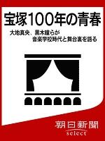 宝塚100年の青春 大地真央、黒木瞳らが音楽学校時代と舞台裏を語る