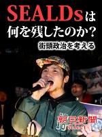 SEALDsは何を残したのか? 街頭政治を考える