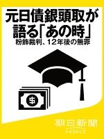 元日債銀頭取が語る「あの時」 粉飾裁判、12年後の無罪