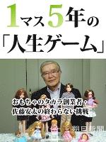 1マス5年の「人生ゲーム」 おもちゃのタカラ創業者・佐藤安太の終わらない挑戦