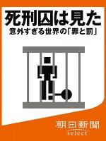 死刑囚は見た 意外すぎる世界の「罪と罰」