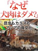 「なぜ犬肉はダメ?」 昆虫もカラスも…アジアの食文化