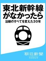 東北新幹線がなかったら 沿線のすべてを変えた30年