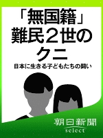 「無国籍」難民2世のクニ 日本に生きる子どもたちの闘い