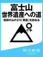 富士山世界遺産への道 信仰の山の25「資産」を訪ねる