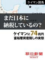 まだ日本に納税しているの? ケイマンに74兆円 富裕層資産隠しの実態