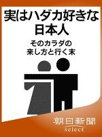 実はハダカ好きな日本人 そのカラダの来し方と行く末
