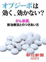オプジーボは効く、効かない? がん新薬、新治療法とのつきあい方