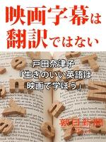 映画字幕は翻訳ではない 戸田奈津子「生きのいい英語は映画で学ぼう」