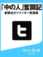 「中の人」奮闘記 新聞社のツイッター実践録