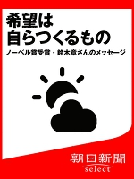 希望は自らつくるもの ノーベル賞受賞・鈴木章さんのメッセージ
