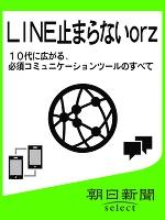 LINE止まらないorz 10代に広がる、必須コミュニケーションツールのすべて