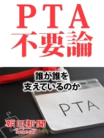 PTA不要論 誰が誰を支えているのか