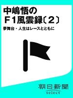 中嶋悟のF1風雲録〔2〕 夢舞台・人生はレースとともに