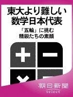 東大より難しい数学日本代表 「五輪」に挑む精鋭たちの素顔