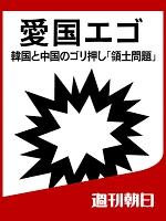愛国エゴ 韓国と中国のゴリ押し「領土問題」
