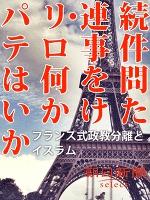 パリ・連続テロ事件は何を問いかけたか フランス式政教分離とイスラム