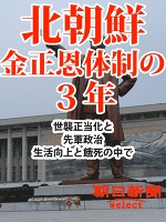 北朝鮮金正恩体制の3年 世襲正当化と先軍政治、生活向上と餓死の中で