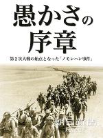 愚かさの序章 第2次大戦の始点となった「ノモンハン事件」