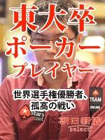 東大卒ポーカープレイヤー 世界選手権優勝者、孤高の戦い