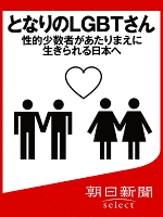 となりのLGBTさん 性的少数者があたりまえに生きられる日本へ