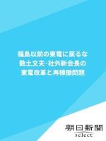 福島以前の東電に戻るな 数土文夫・社外新会長の東電改革と再稼働問題