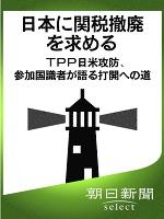 日本に関税撤廃を求める TPP日米攻防、参加国識者が語る打開への道