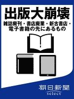 出版大崩壊 雑誌廃刊・書店廃業・新古書店・電子書籍の先にあるもの
