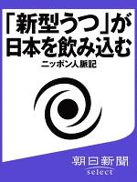 「新型うつ」が日本を飲み込む ニッポン人脈記