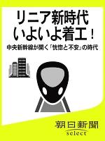 リニア新時代 いよいよ着工! 中央新幹線が開く「恍惚と不安」の時代