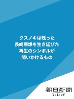 クスノキは残った 長崎原爆を生き延びた再生のシンボルが問いかけるもの