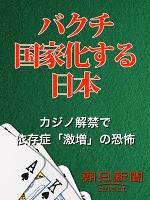 バクチ国家化する日本 カジノ解禁で依存症「激増」の恐怖