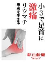 小3で足首に激痛 リウマチ 患者を生きる