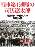戦車第1連隊の司馬遼太郎 戦車嫌いの戦車兵の敗戦体験
