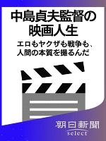 中島貞夫監督の映画人生 エロもヤクザも戦争も、人間の本質を撮るんだ
