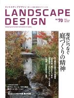 LANDSCAPE DESIGN No.70 現代につなぐ庭づくりの精神