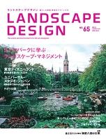 LANDSCAPE DESIGN No.65 テーマパークに学ぶランドスケープマネジメント
