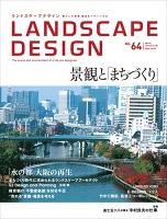 LANDSCAPE DESIGN No.64 景観と「まちづくり」