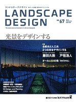 LANDSCAPE DESIGN No.67 光景をデザインする